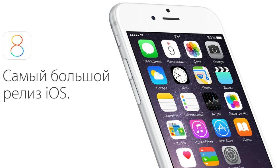 iOS 8 – sovershennaja mobil'naja sistema