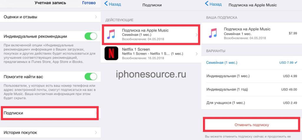 Как отписаться от платной подписки на iphone