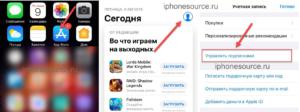 Как отключить подписки на iPhone?