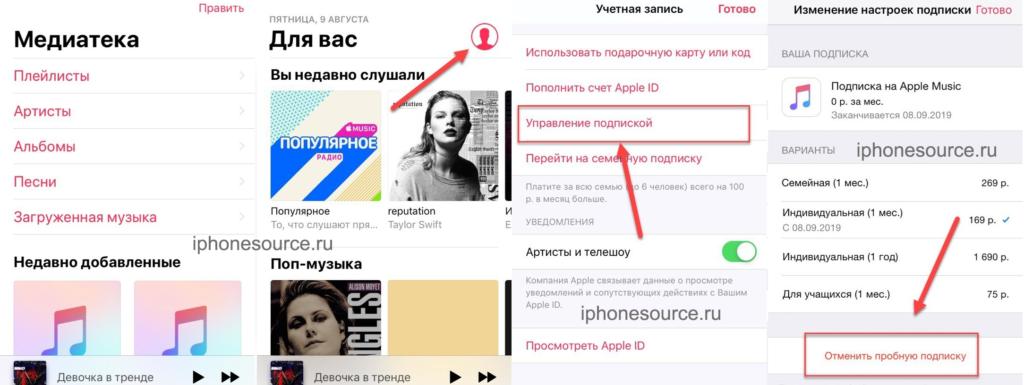 Отключаем подписки в Apple Music