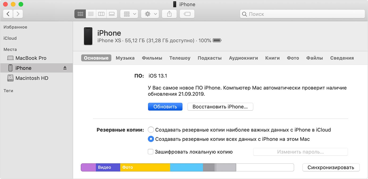 обновить ПО айфона