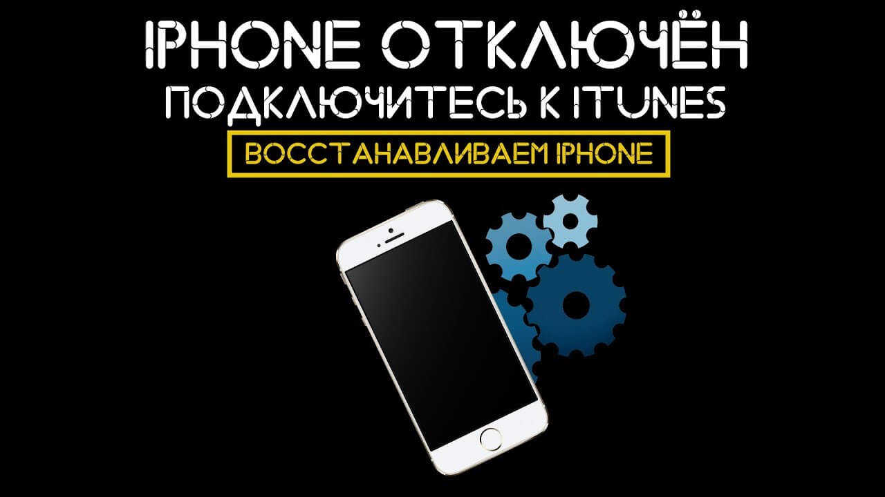 Восстанавливаем айфон